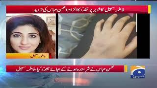 Fatima Sohail Ka Shohar Par Tashadud Ka Ilzam; Moshsin Abbas Ki Tardeed
