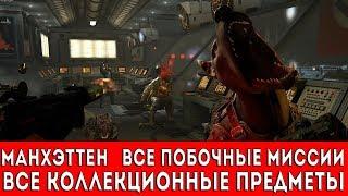видео Побочные миссии