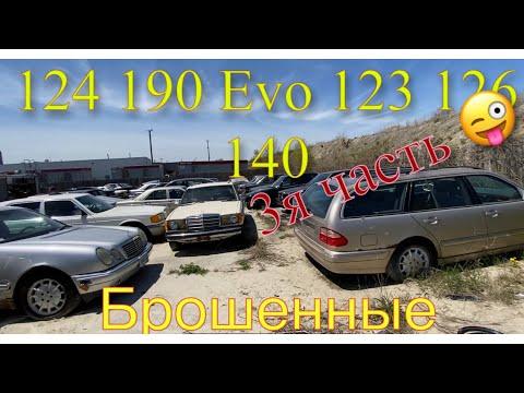 Свалка старых Мерседесов 190 Evo 123 124 126 140 Канада // Mercedes коллекция ржавых автомобилей