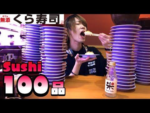 大食い→無添くら寿司で100品食べた。Eating 100 count sushi