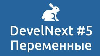 DevelNext #5   Переменные