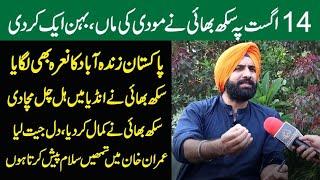 14 August Pa Sikh Bai nay Modi ko Sabak Sikha Diya , Aisi Kamal ki Btian k Dil Jeet Liye Pakistan k