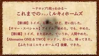 【1月より放送!】プロモーションビデオ