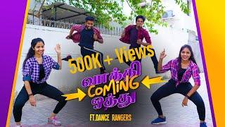 Vaathi Coming-Master   Thalapathy Vijay   Anirudh Ravichander   Lokesh   Dance Rangers   Dance Cover