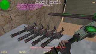 Counter-strike 1.6 зомби сервер №444 [VIP+ADMIN+BOSS+ХОЗЯИН]