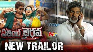 Agent Bairavaa Theatrical Trailer || Vijay || Keerthy Suresh || NTV
