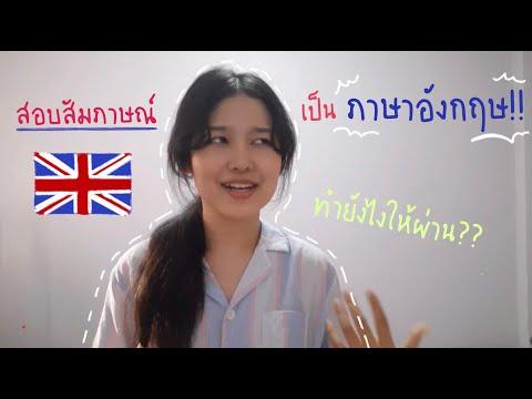 แนะนำการสอบสัมภาษณ์เป็นภาษาอังกฤษ ม.บูรพา!!