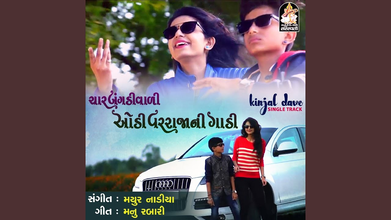 Download Char Bangdi Vali Gadi