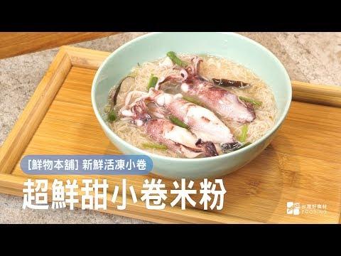【鮮物本舖】超鮮甜小卷米粉!新鮮船凍小卷這樣煮最好吃~