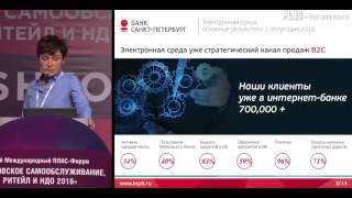 Марина Гориловская, Банк Санкт-Петербург