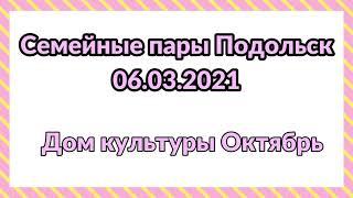 Турнир семейных пар Подольск. ДК Октябрь. Настольный теннис март 2021.