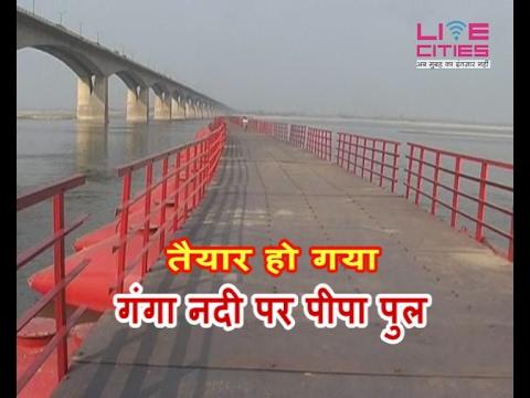 Pipa Pul started on ganga river