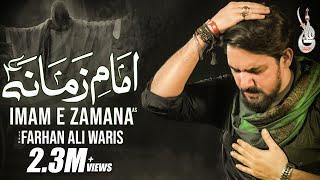 Farhan Ali Waris   Imam e Zamana   2021   1443