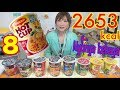 【MUKBANG】 8 Malaysian Cup Noodles Review!! [MAMEE Chef, Maggi Hot Cup, Super Cup] 2653kcal[Use CC]