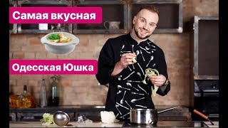 Владислав Мицкевич l Как приготовить Одесскую юшку из трех видов рыб?
