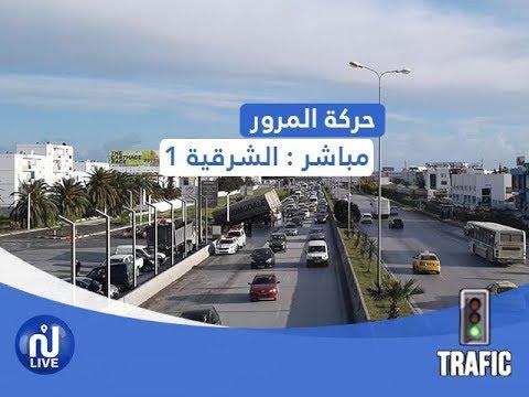 حركة المرور صباح الإثنين 19 مارس 2018 - قناة نسمة