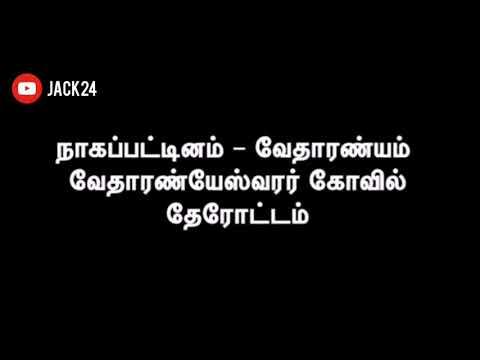 TN 51 Vedaranyam Theri Bhavani 06/03/2020