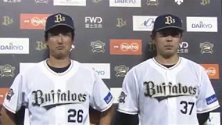 バファローズ・東明投手・若月選手のヒーローインタビュー動画。2018/09...