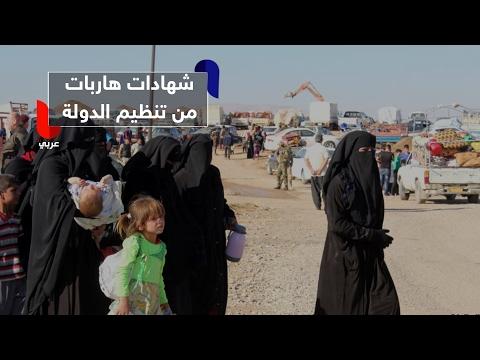 فيديو: تفاصيل شهادات مروعة لنساء هربن من تنظيم الدولة داعش