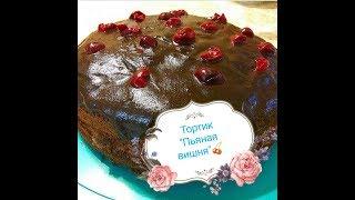 """Торт """"Пьяная вишня""""/ Необычный рецепт/ Вкусный тортик"""