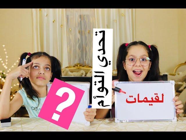 تحدي التوأم بالاكل الرمضاني 👭🍉🍒! Twin Telepathy Ramadan Food Challenge