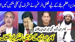 Umar Ayub Reveals Big Truth About Molana Fazalur Rehman | Dunya News