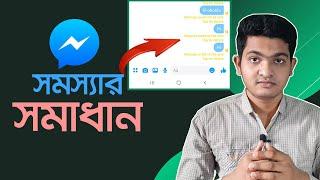 Messenger Problem solve: Message could not be sent | Tech Belt screenshot 1