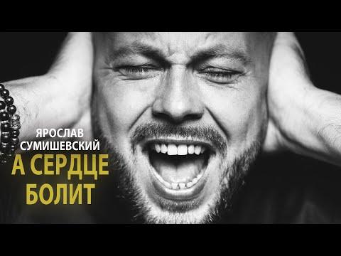 На концерте в Сочи спел новую песню - А СЕРДЦЕ БОЛИТ