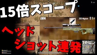 AWM15倍スコープでヘッドショット連発して優勝 -PUBG【KUN】 thumbnail