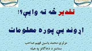 تقدیر څه ته وایی  مولوي محمد یاسین فهیم صاحب