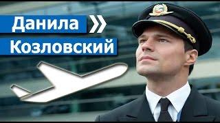 Российский фильм-катастрофа «Экипаж» 2016 | Трейлер | От режиссера «Легенды 17»