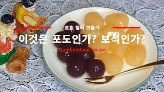 한천가루로 만든 쿄호(거봉)젤리, 보석젤리