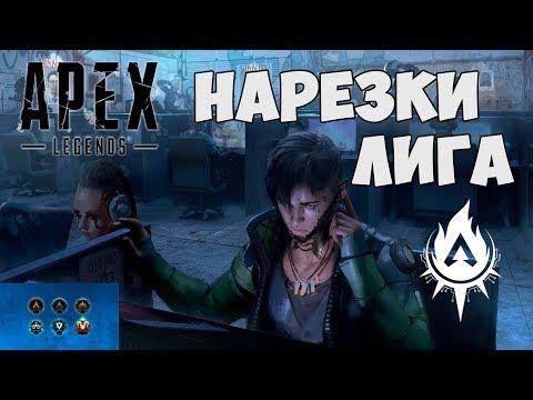 Apex Legends 3 сезон нарезки😍👍