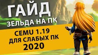 CEMU 1.19.0. Гайд по установке Зельды на ПК