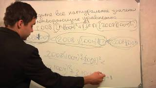 ЕГЭ математика С6. Натуральные значения. Уравнение