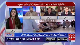 Facilities available to Mian Nawaz Sharif in Jinnah Hospital | 18 February 2019 | 92NewsHD