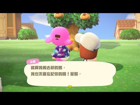 Day68 今天找居民!!!到底會是誰呢😂  | 集合啦!動物森友會 Animal Crossing: New Horizons | 妮妮Nino實況 2020/6/4