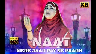 NAAT - MERE JAAG PAY NE PAAGH - GULAAB - OFFICIAL HD VIDEO - KB PRODUCTION2018 - KB PRODUCTION