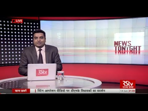 English News Bulletin – June 14, 2017 (9 pm)