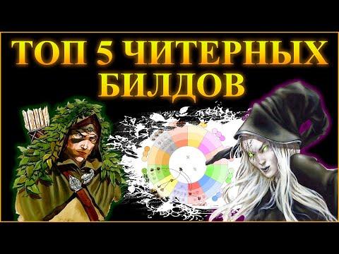 Герои 5 - ТОП 5 ЧИТЕРНЫХ БИЛДОВ, КОГДА СОПЕРНИК ЛИВАЕТ (Гайд)