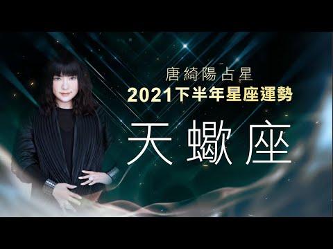 2021天蠍座|下半年運勢|唐綺陽|Scorpio forecast for the second half of 2021