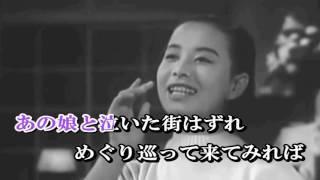 美空ひばりさんが、十代の頃に唄った64年前の曲です。 ひばりちゃんは本...