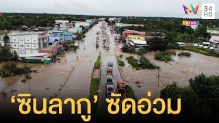 พายุซินลากู ซัดอ่วม น้ำท่วมเหนืออีสานจมบาดาล