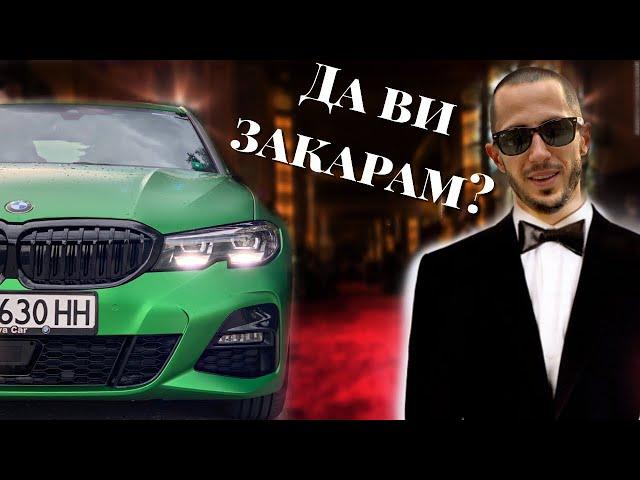 КАВАЛЕР на БАЛА? / Много адреналин! / BMW Cup - Weekend vlog