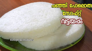 പഞ്ഞിപോലൊരു സോഫ്റ്റ് വട്ടയപ്പം /Christmas Special Vattayappam /Soft & Spongy Vattayappam😋