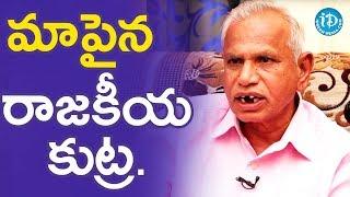 మాపైన రాజకీయ కుట్ర చేస్తున్నారు - Pathuri Sudhakar Reddy | Talking Politics With iDream