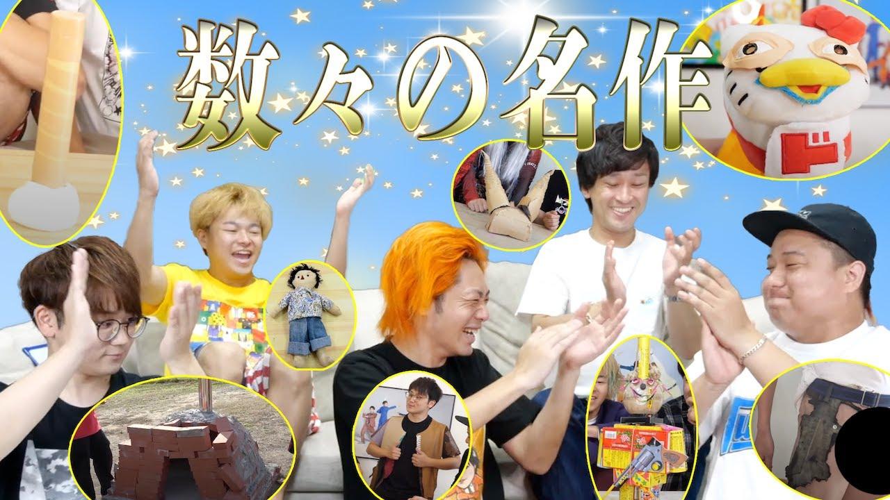 【全6部門】歴代の工作物を振り返ろう!!東海オンエア工作物大賞!!!