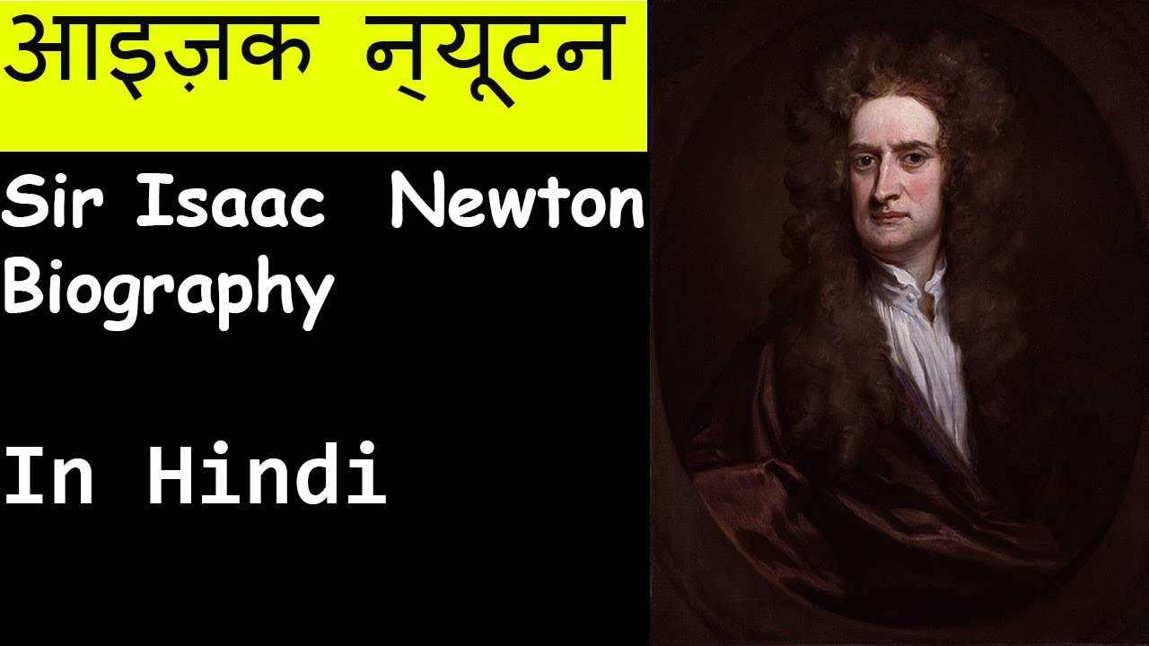 essays on sir isaac newton Sir isaac newton prs (/ ˈ nj uː t ən / 25 december 1642 – 20 march 1726/27) was an english mathematician, astronomer, theologian, author and physicist.