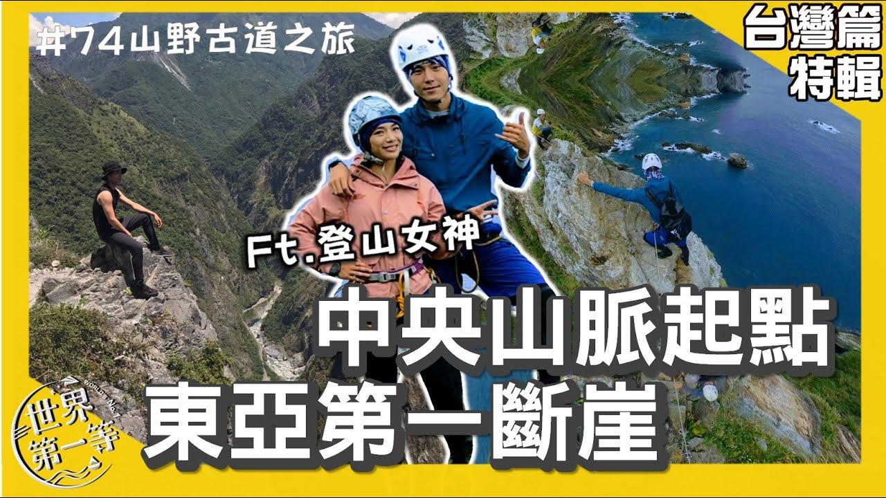 【台灣】山野古道之旅 中央山脈起點烏岩角/花蓮百年錐麓古道/嘉義天神足跡《世界第一等》特輯74集完整版Taiwan Best Hiking Trails