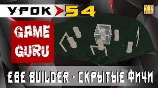 GameGuru - EBE модели, продвинутая настройка скрытых фич - урок 54 (создание игры без навыков)
